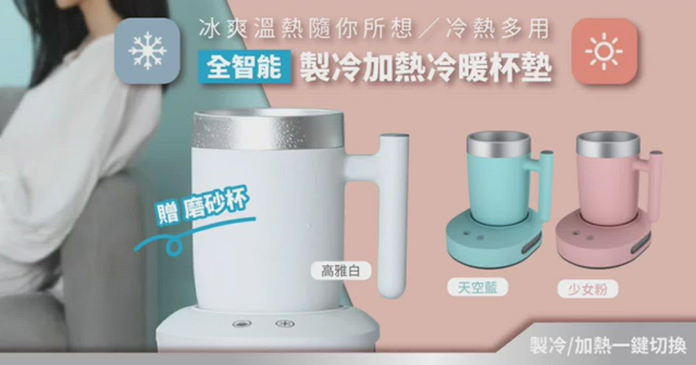 DaoDi全智能製冷加熱冷暖杯墊杯+杯墊組 product video thumbnail