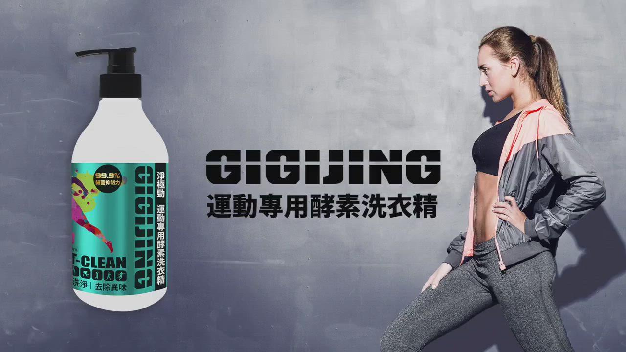 【GIGIJING淨極勁】運動除臭除酸專用酵素洗衣精-綠茶檸檬草x1瓶 product video thumbnail