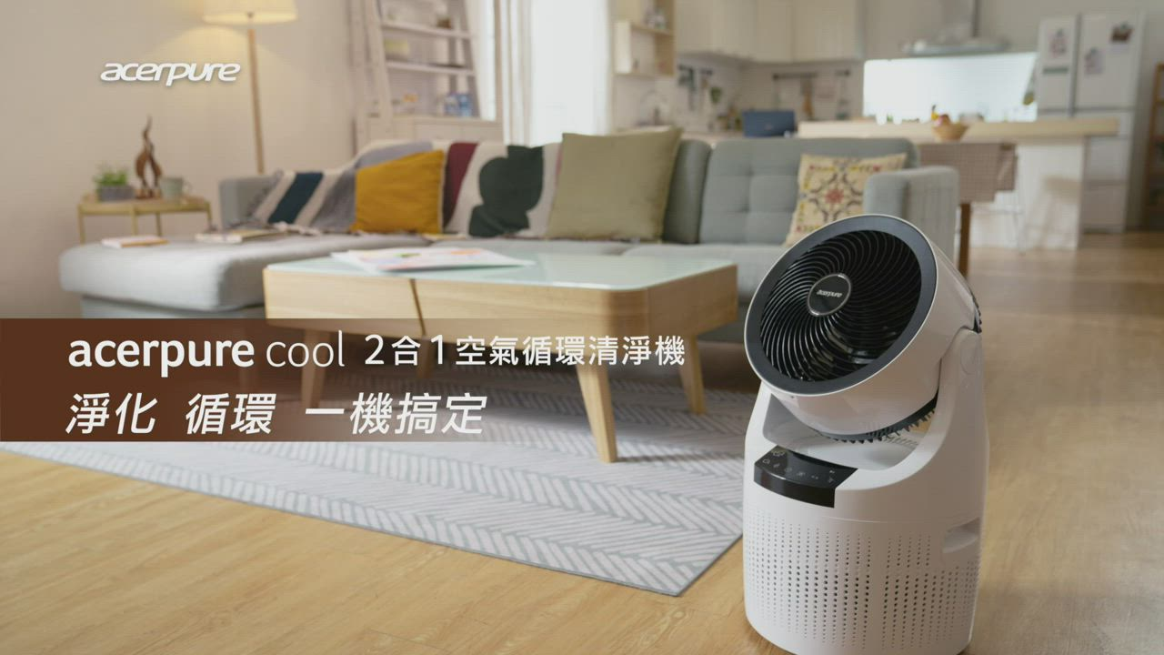 acerpure Cool 二合一空氣循環清淨機 AC530-20W/G product video thumbnail