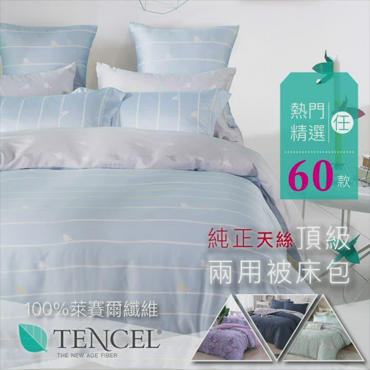 岱思夢 100%天絲兩用被床包組 特大 TENCEL 淡淡的愛戀-藍 product video thumbnail