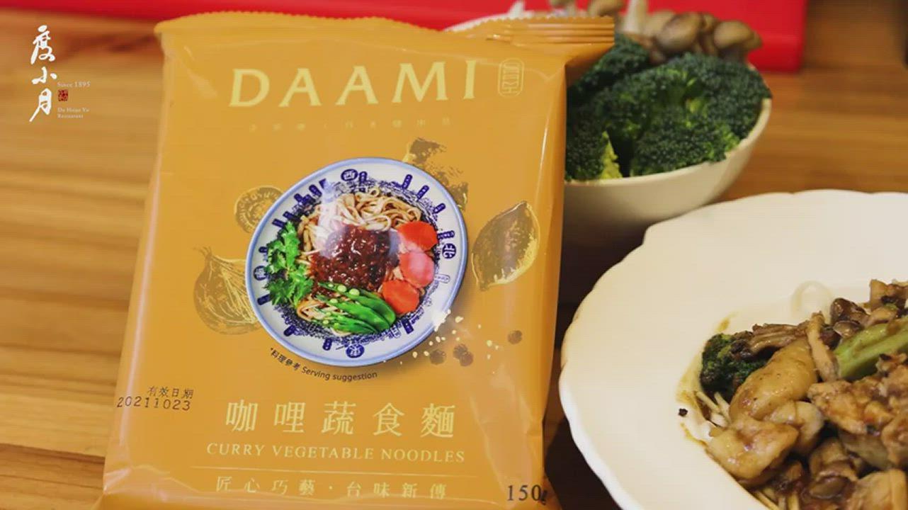 度小月DAAMI-乾拌麵系列咖哩蔬食麵(五辛素、奶素)150g product video thumbnail