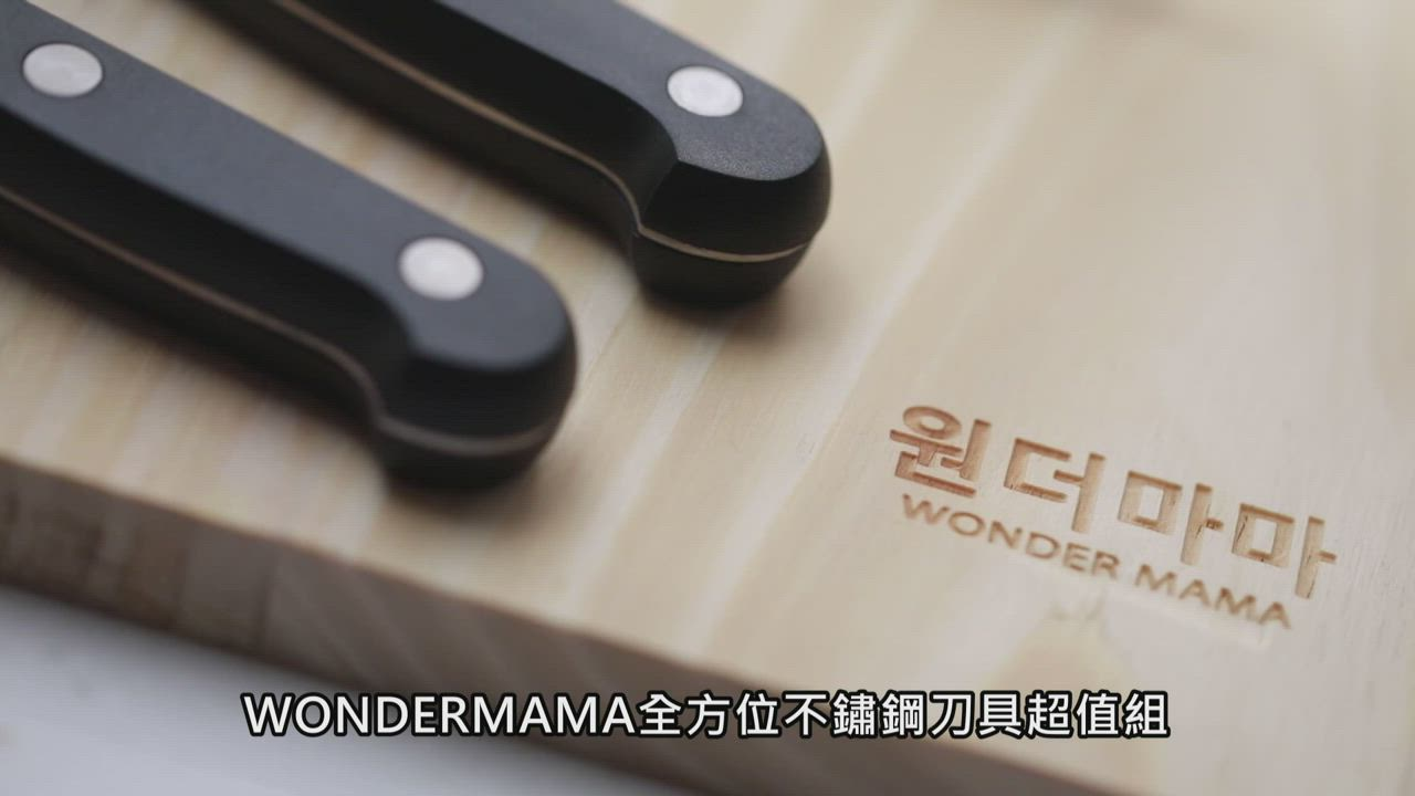 韓國WONDERMAMA多功能不鏽鋼刀11件組(快) product video thumbnail