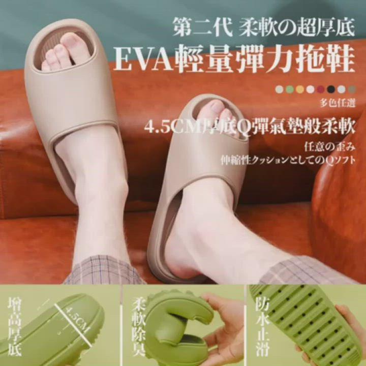 DaoDi厚底增高EVA輕量彈力拖鞋 室內拖鞋 多色任選 product video thumbnail