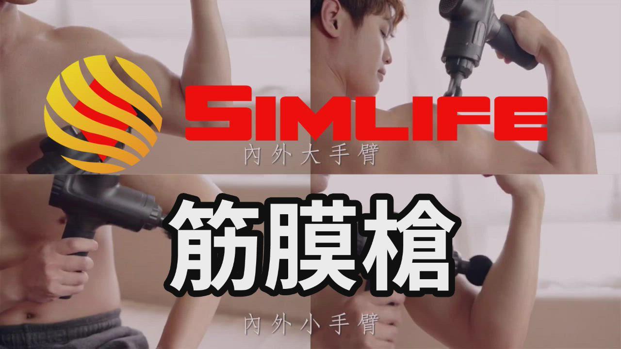 【SimLife】勁力30段極致深度筋膜按摩槍/筋膜槍 product video thumbnail