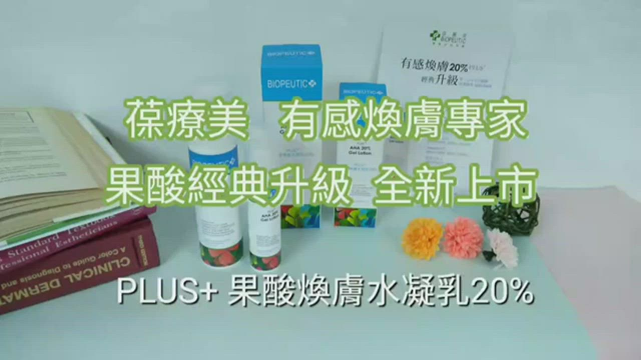 Biopeutic葆療美 PLUS+ 果酸煥膚水凝乳20% (150ml) product video thumbnail