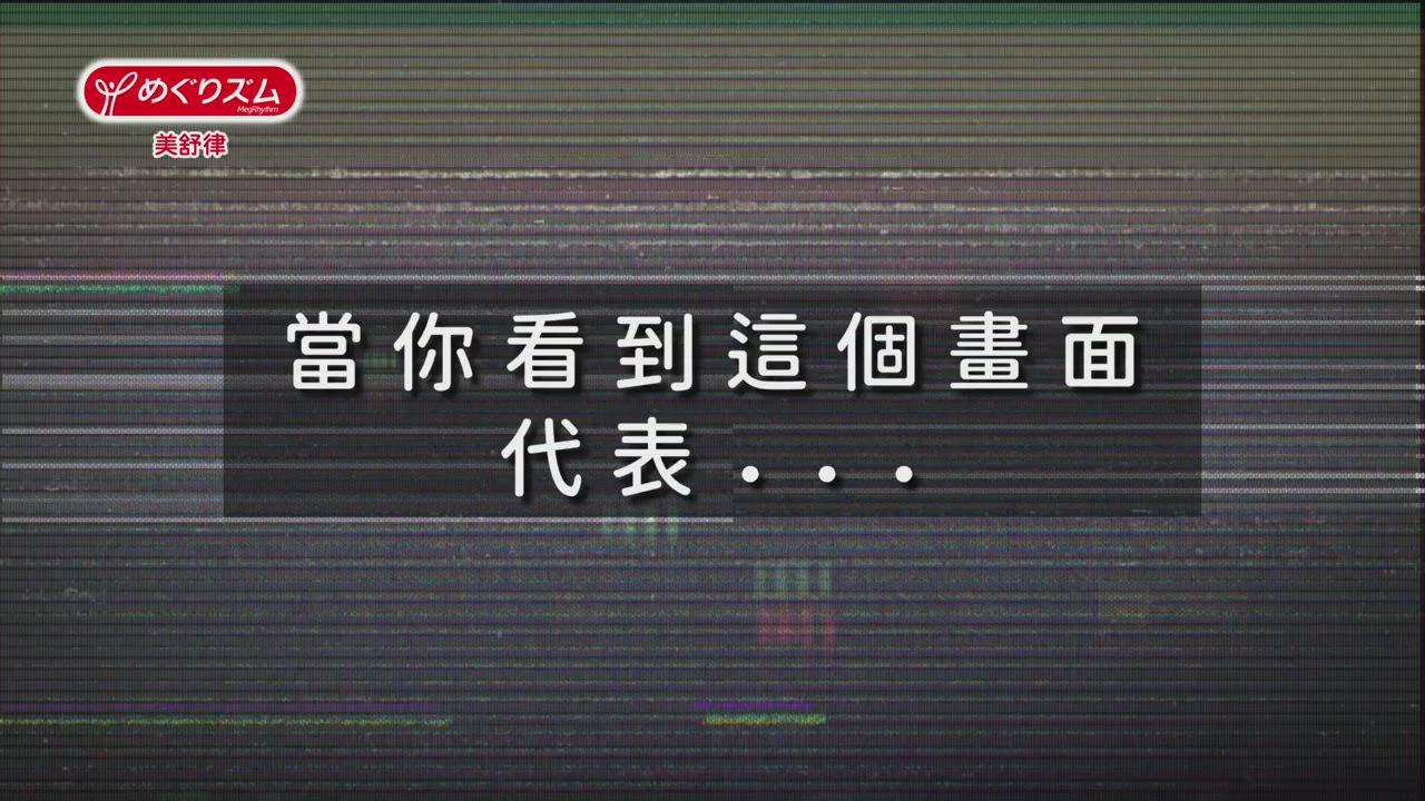 美舒律 蒸氣眼罩 (5片裝/盒) 春漾櫻花香 product video thumbnail