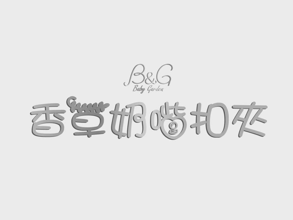 【B&G】Baby Garden香草奶嘴扣夾-藍x黃 product video thumbnail