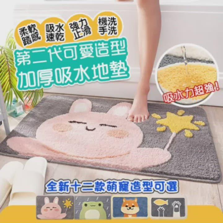 DaoDi第二代可愛造型加厚吸水地墊 地毯 防滑墊 腳踏墊 product video thumbnail