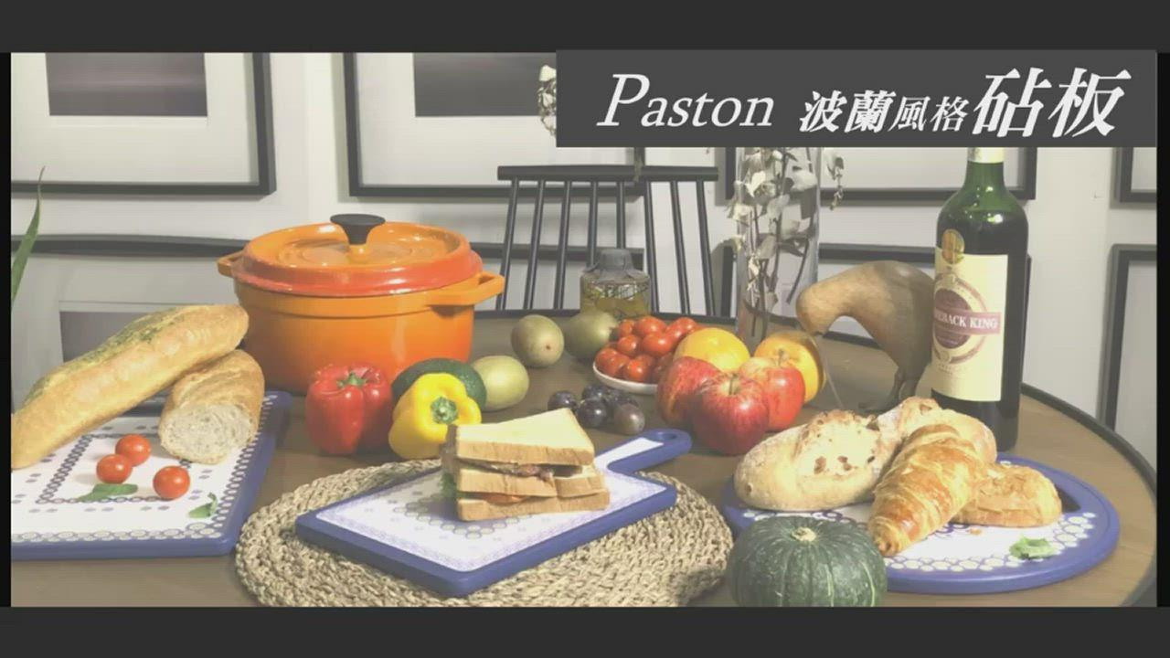 PASTON 多功能雙面防滑抗菌砧板三件組(雙面原創花色) product video thumbnail