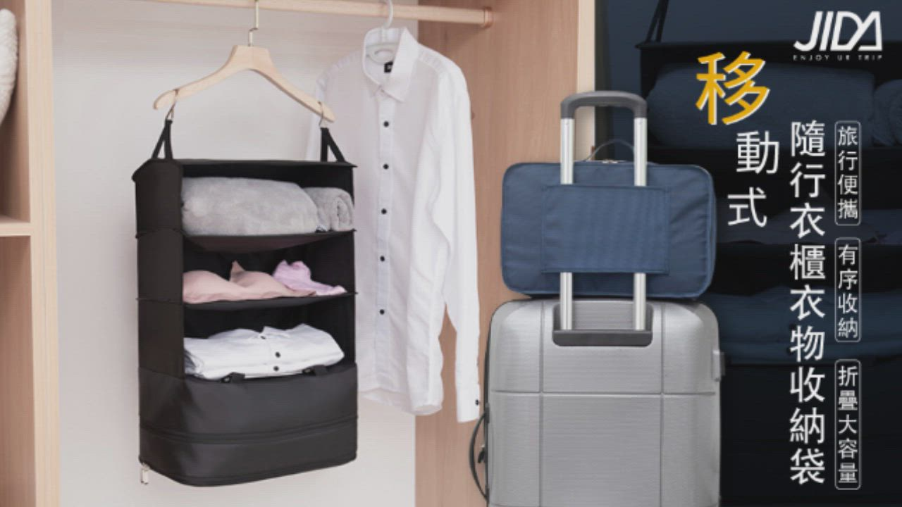 【買一送一】JIDA 移動式隨行衣櫃衣物收納袋 product video thumbnail