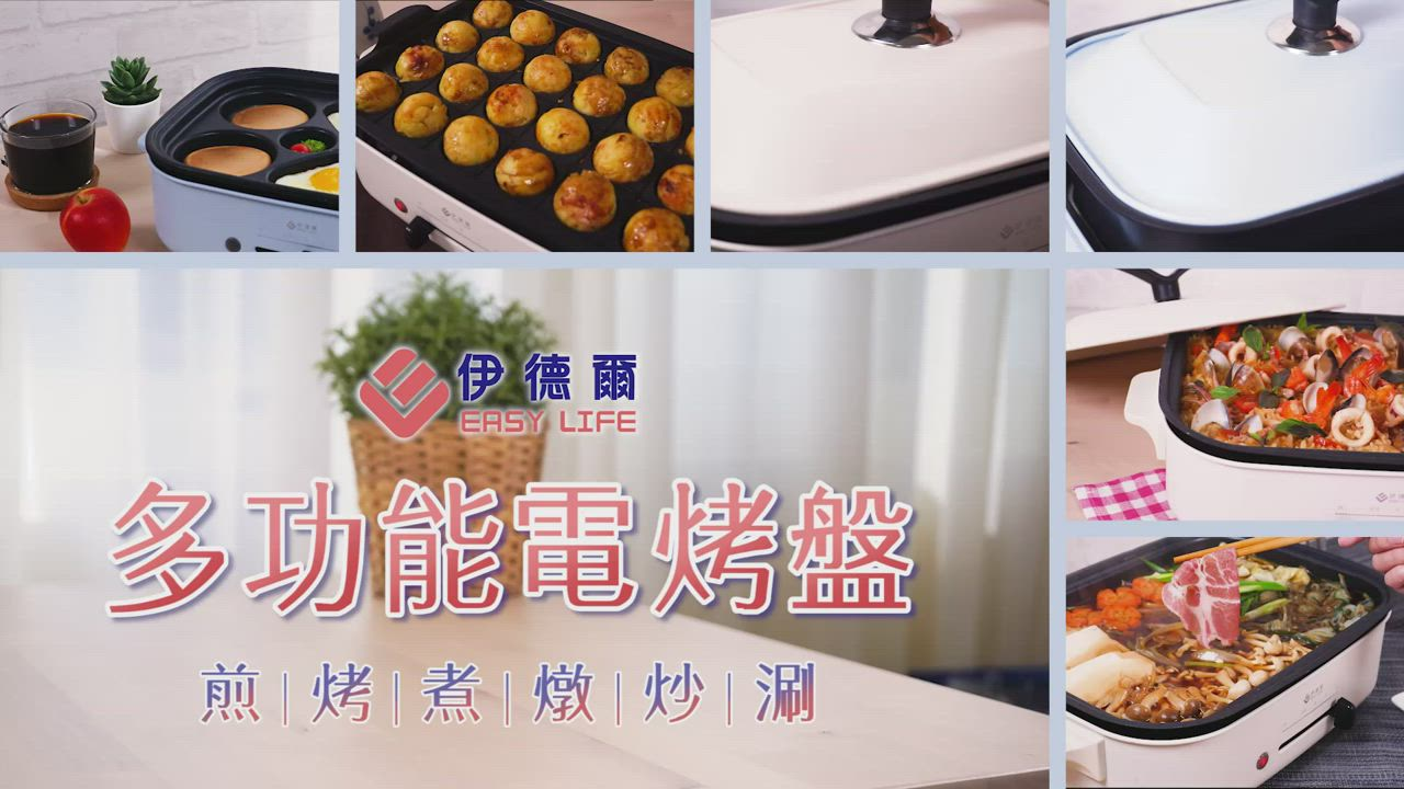 EL伊德爾-多功能電烤盤-莫蘭迪綠/藍色WK-900 附贈4款烤盤 product video thumbnail