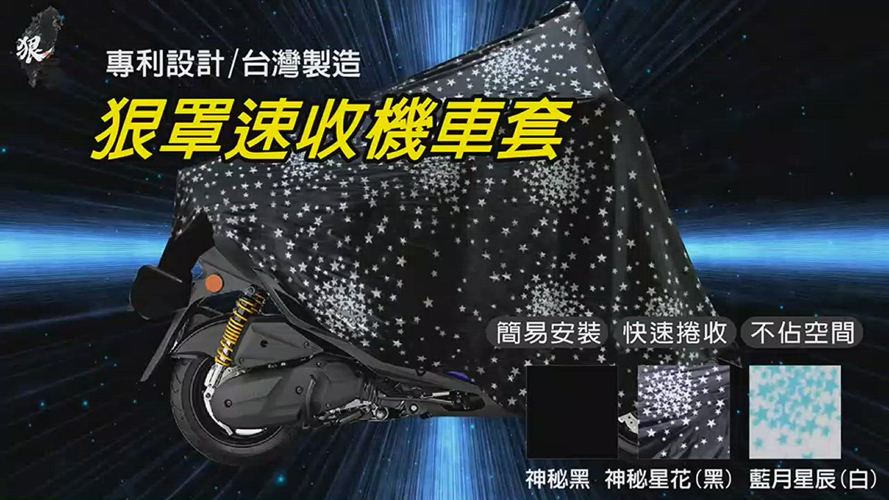 【飛銳FairRain】狠罩速收機車套 product video thumbnail