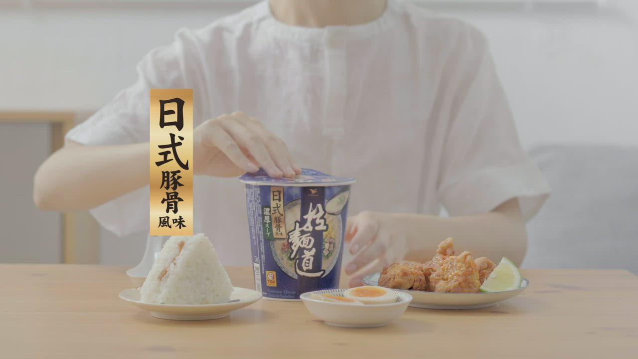 拉麵道 日式豚骨風味拉麵(4入/袋) product video thumbnail