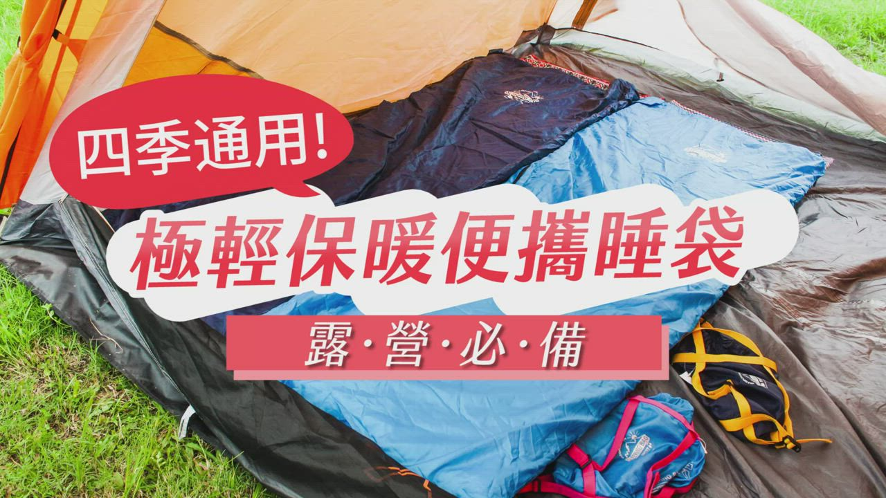 【OUTSY嚴選】四季通用極輕保暖便攜露營睡袋 (兩入特惠組) product video thumbnail