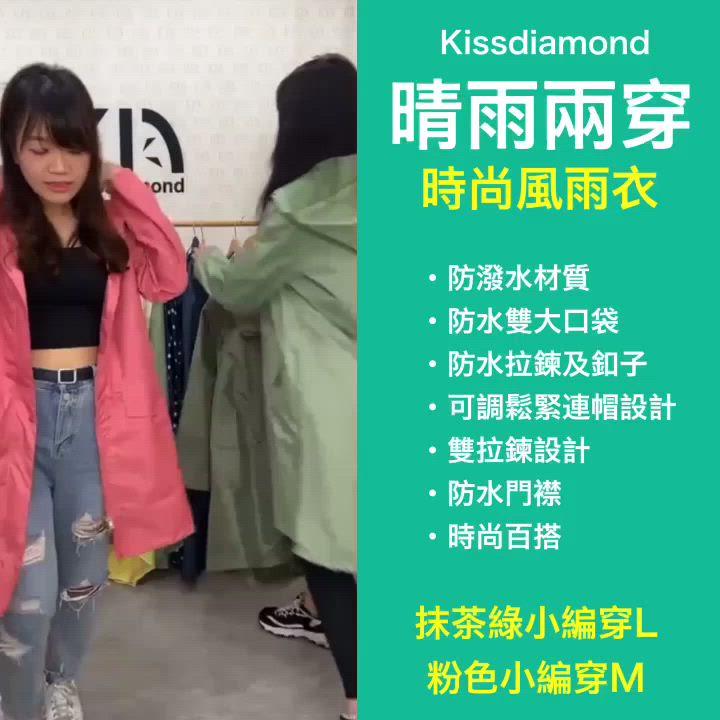 【KD】時尚防潑水晴雨兩用風衣風雨衣(防疫可穿/消毒清洗方便/KD-203) product video thumbnail