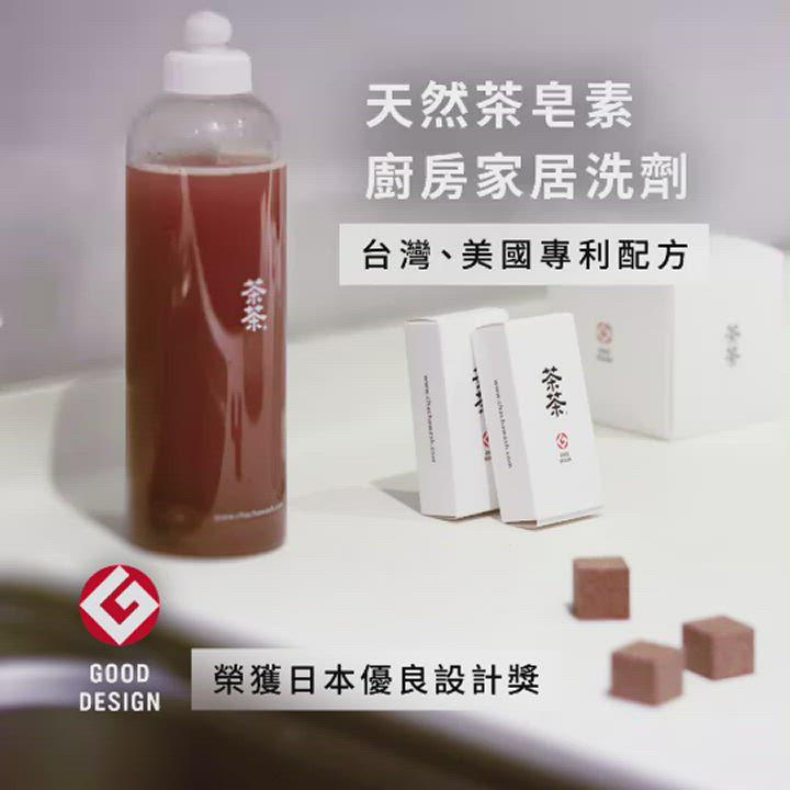 picky digger嚴選茶茶優雅家居盒 碗盤清潔 (64入/盒)+ 茶茶濃縮還原瓶(450ml 空瓶) product video thumbnail