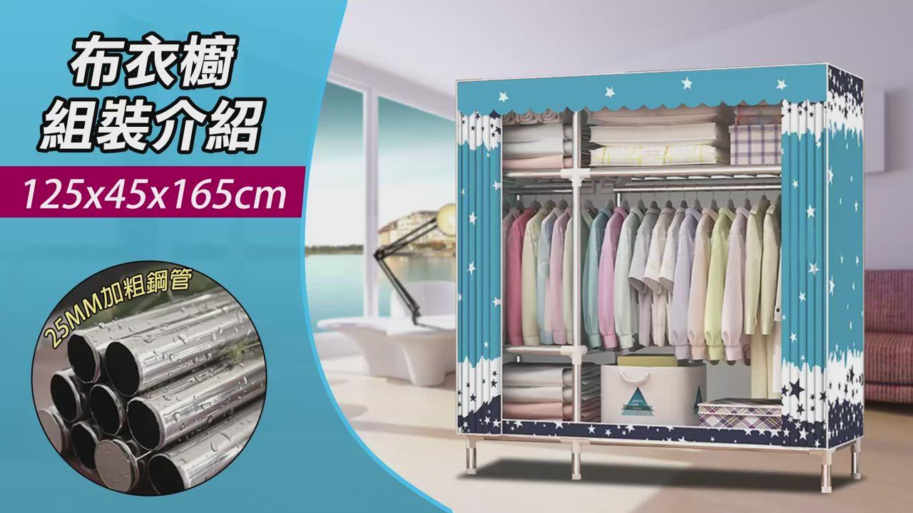 【Vencedor】組合式衣櫃/衣櫥 1.25米2.5管徑寬(窗簾款) product video thumbnail