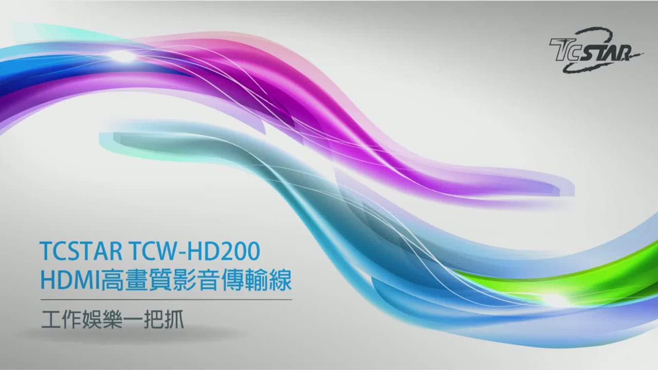 TCSTAR HDMI高畫質影音傳輸線 TCW-HD200SR product video thumbnail