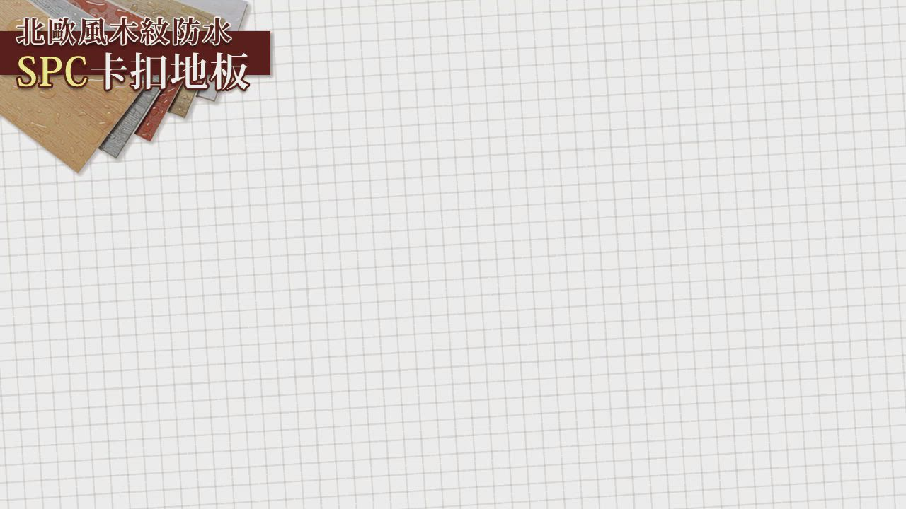 【Incare】北歐風木紋SPC石塑防水卡扣地板(42片/約2.8坪) product video thumbnail