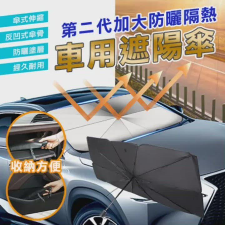 DaoDi第二代加大防曬隔熱車用遮陽傘擋風玻璃遮陽尺寸大號/小號任選 product video thumbnail
