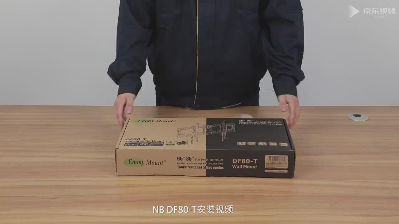 【NB】60-90吋可調式壁掛顯示器支架/NBDF80-T product video thumbnail