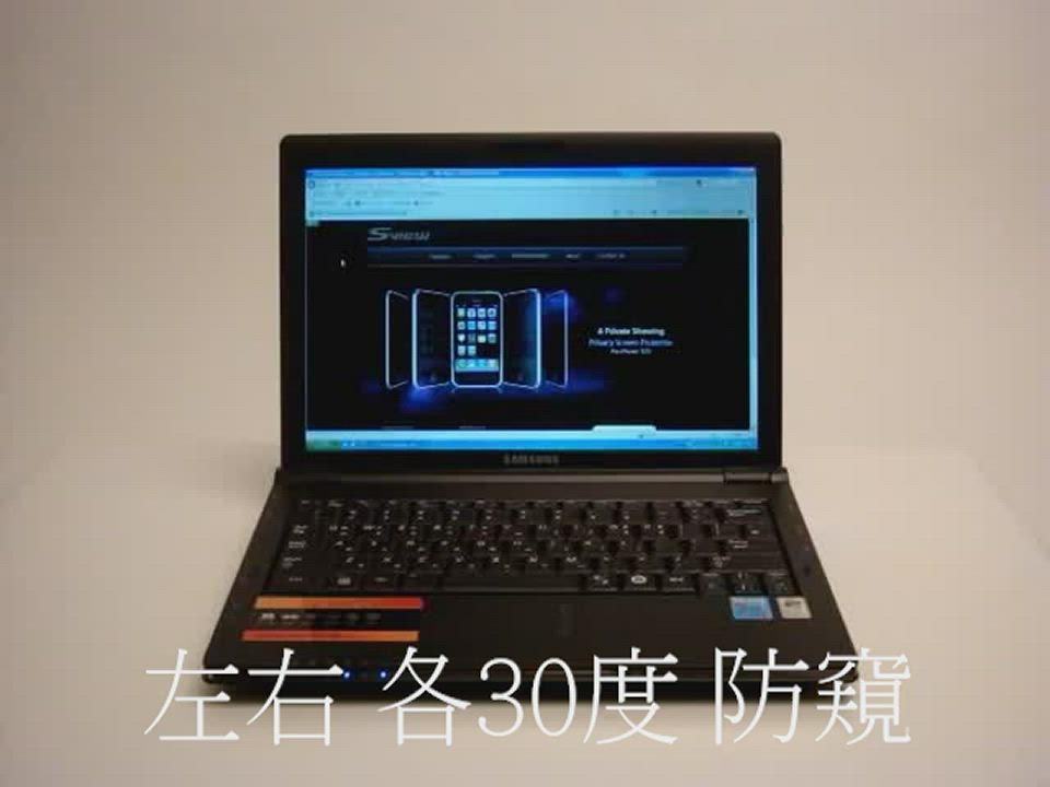 "Sview 14.1""W 筆電防窺片, (16:9, 309.8mm x 174.5mm) product video thumbnail"