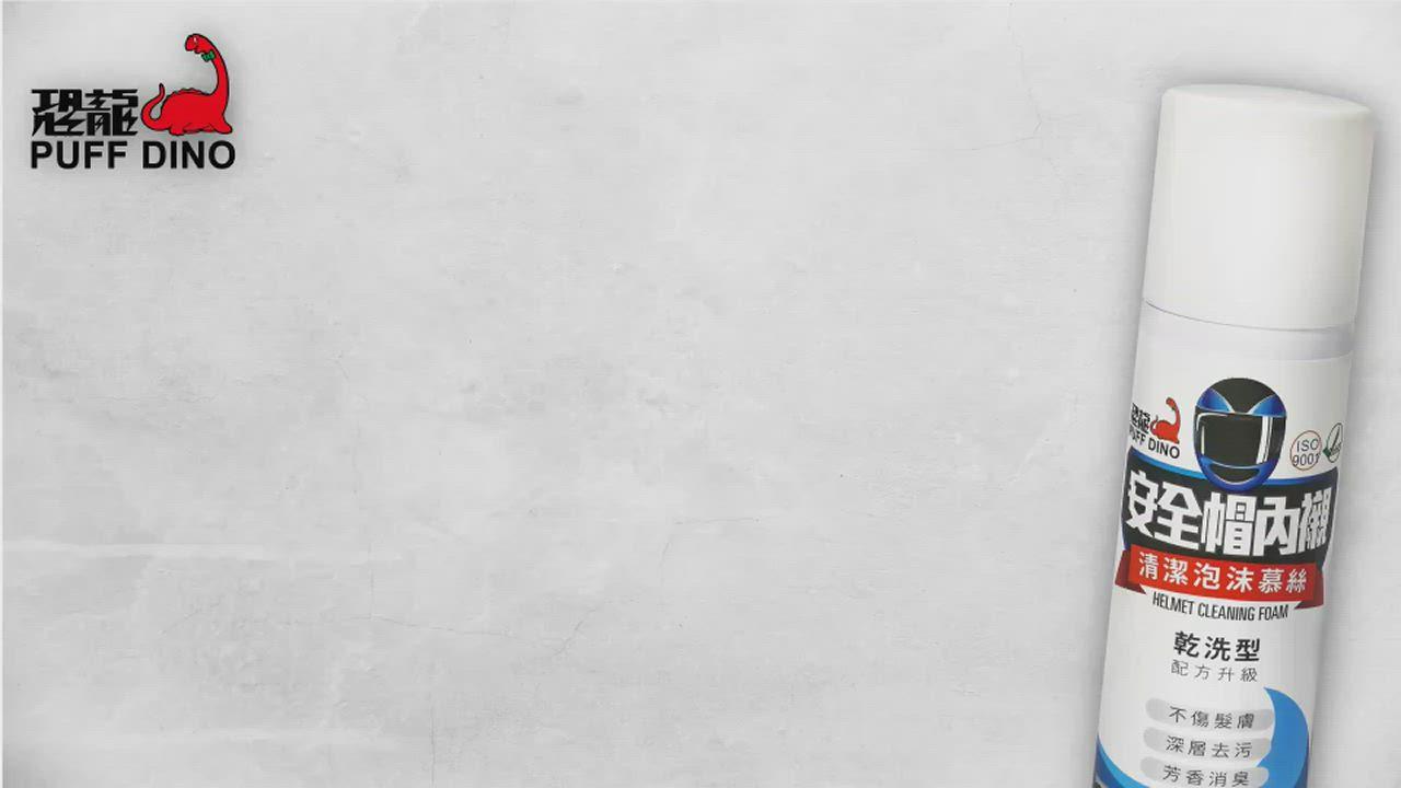 【PUFF DINO 恐龍】安全帽內襯清潔泡沫慕絲 220ml (乾洗型 安全帽清潔劑 內襯清洗) product video thumbnail